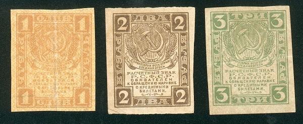 Первые советские банкноты