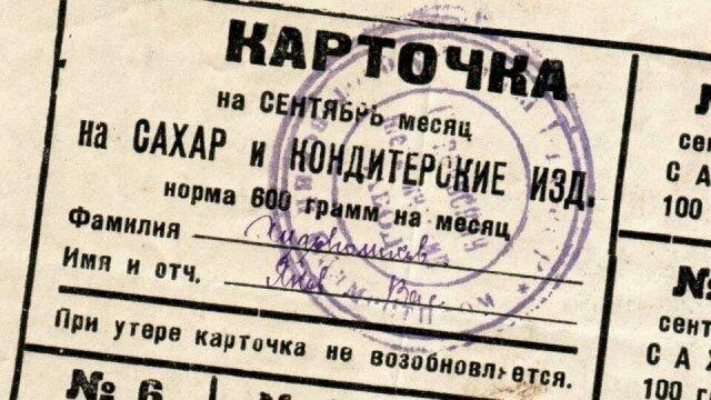 Карточки в СССР