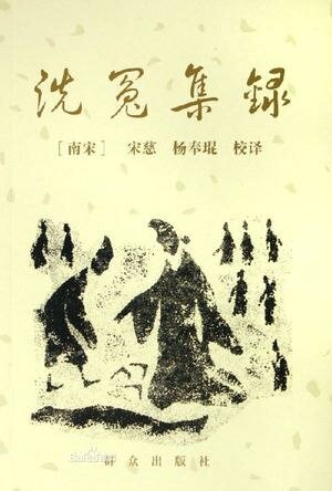 First forensic science book published by the Chinese