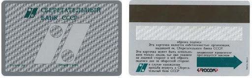 Первая банковская карта в РФ
