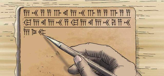 Inici de l'escriptura coneïforme (Edat Antiga)