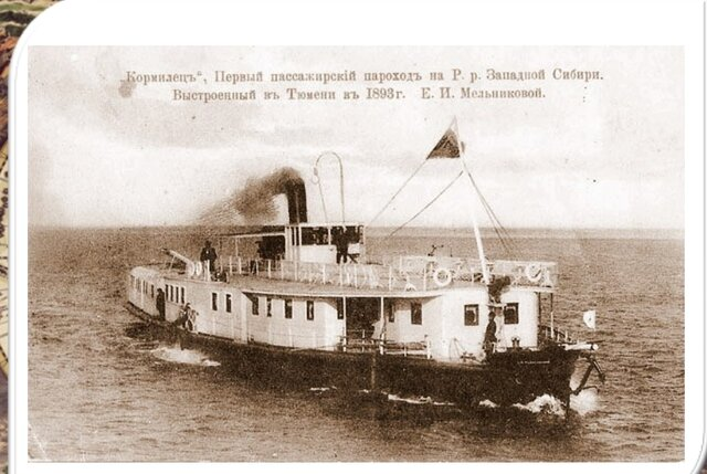 Первый рейс по Оби пассажирский пароход «Кормилец»