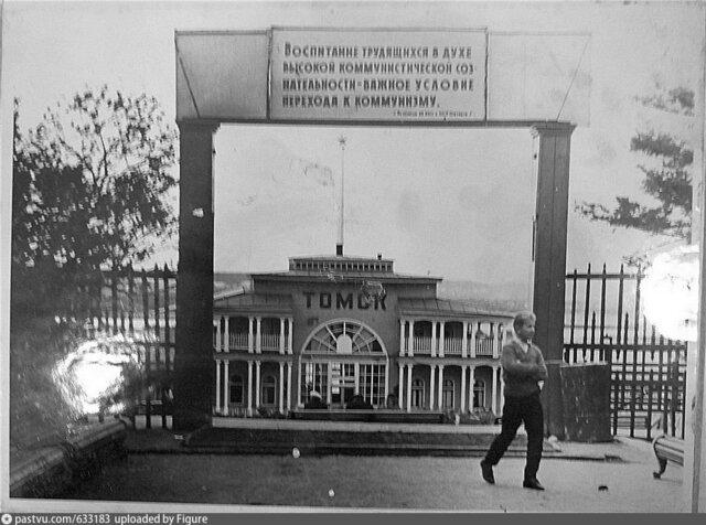 Зарождение Томского речпорта