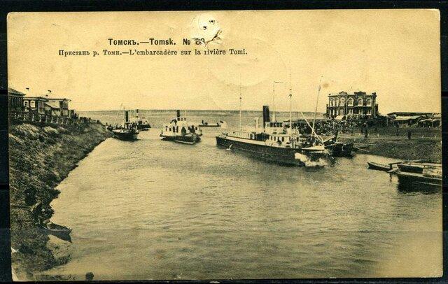 Томская пристань