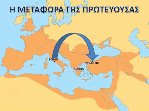 μεταφορά της πρωτεύουσας του ρωμαϊκού κράτους στην Κωνσταντινούπολη