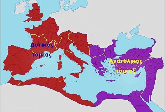 διαίρεση της Ρωμαϊκής Αυτοκρατορίας σε Ανατολική και Δυτική
