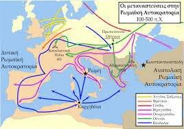κατάρρευση του Δυτικού ρωμαϊκού κράτους