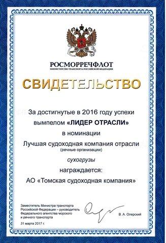 """Победа в номинации """"Лучшая судоходная компания"""""""