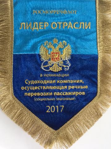 """Победитель в номинации """"Судоходная компания, осуществляющая речные грузовые перевозки"""""""
