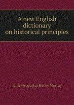 «Новый словарь английского языка на исторических принципах» (A New English Dictionary on Historical Principles)
