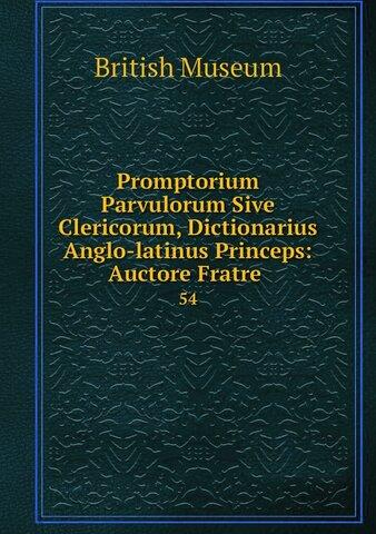 Англо-латинский словарь (анонимное издание)
