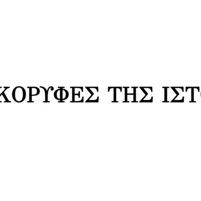 Στις κορυφές της ελληνικής ιστορίας  timeline