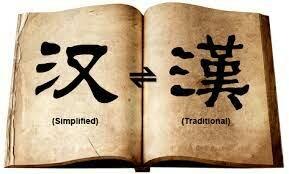 La escritura china.