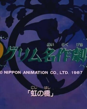 Grimms' Fairy Tales (Gurimu Meisaku Gekijou)