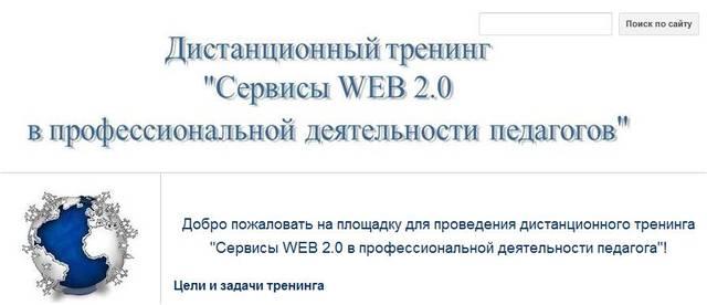 """Дистанционный тренинг """"Социальные сервисы WEB 2.0 в профессиональной деятельности педагога"""""""