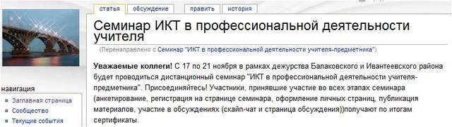 """Семинар """"ИКТ в профессиональной деятельности учителя"""""""