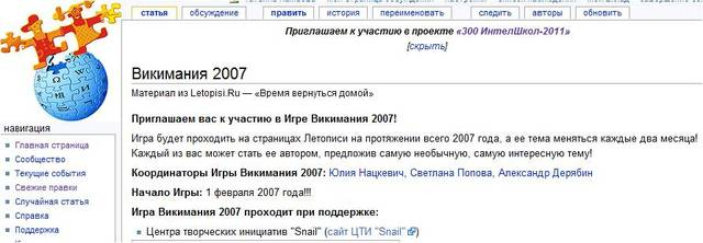 Викимания - 2007 (общероссийское)