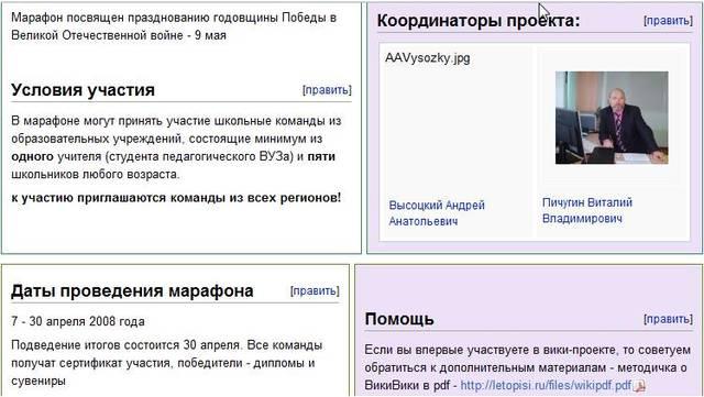 """Вики-марафон """"Великая Победа"""" (общепрограммное)"""