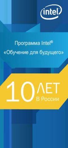 """Онлайн Фестиваль Программы Intel """"Обучение для будущего"""" - 10 лет в России"""