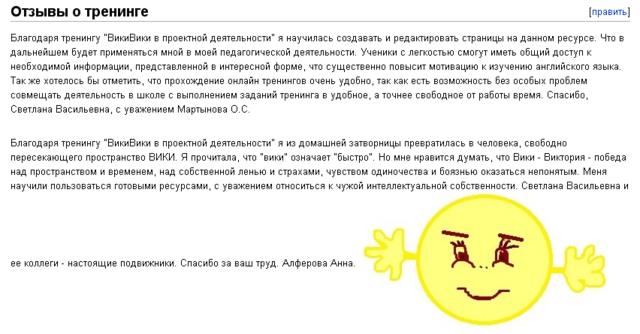 """Тренинг """"ВикиВики в проектной деятельности"""""""