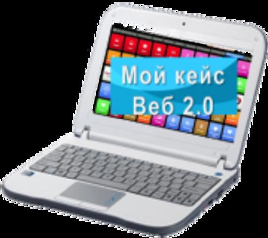 Мой кейс Веб 2.0