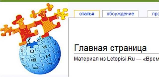 """День рождения проекта """"Летописи.ru"""""""