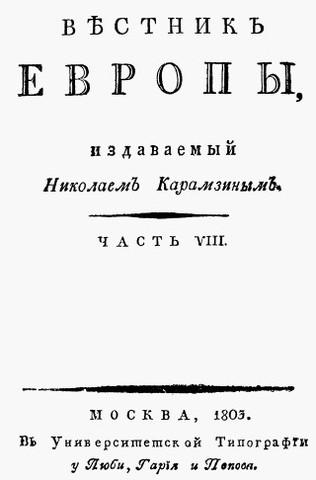 Впервые выступил в печати в Московском журнале