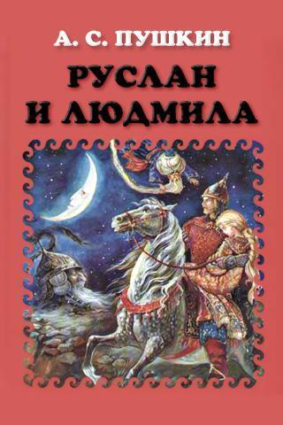 """Закончил поэму """"Руслан и Людмила""""."""