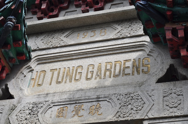 Owner of the gardens and Ho Tung's granddaughter broke her silence for the first time, and said she opposed the government's declaration on the gardens as a monument.