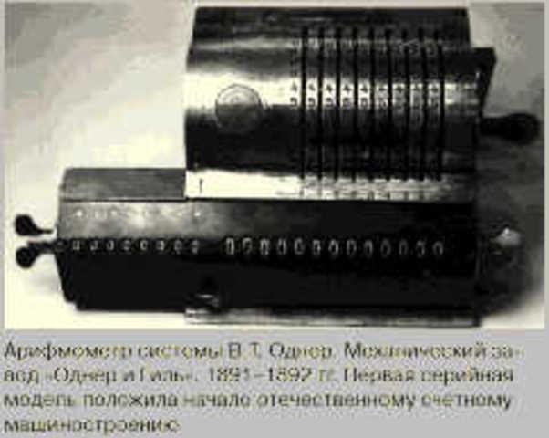 Арифмометр В. Однера