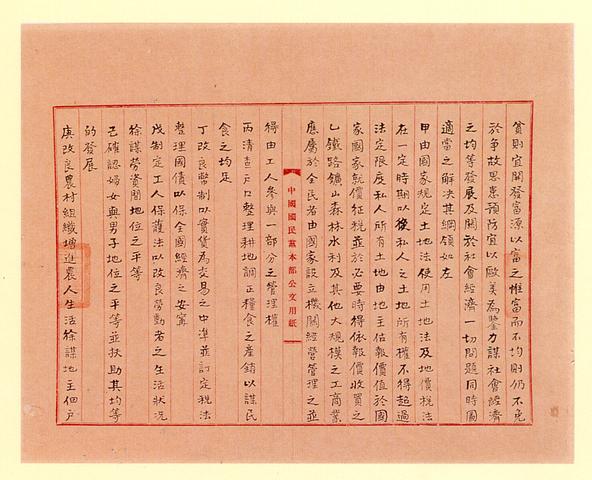 中國國民黨宣言