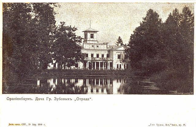 Birth in Orienenbaum, Russia