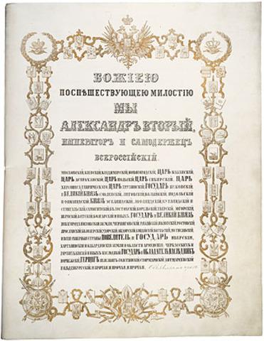 Russian Treaty of 1876