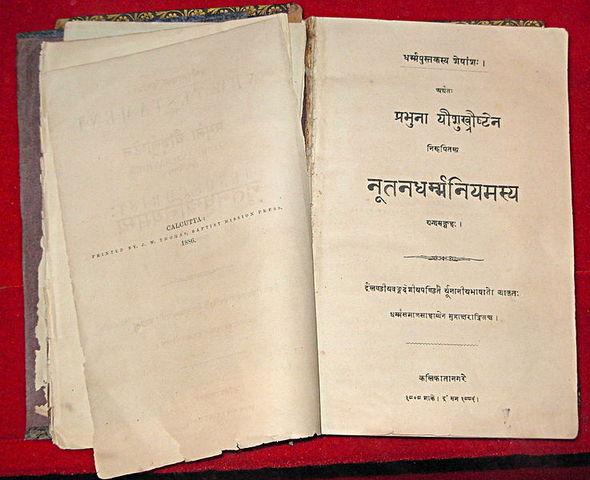 Ge'ez and Georgian Bible