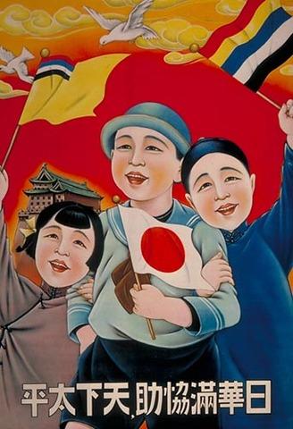 Japón crea un estado satélite en Manchukuo.