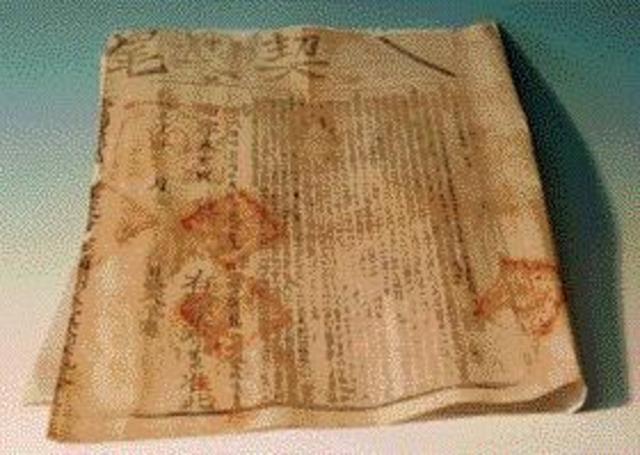Chinese rag paper