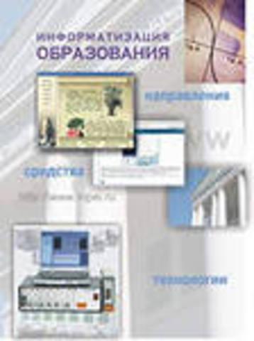 Программа информатизации образования