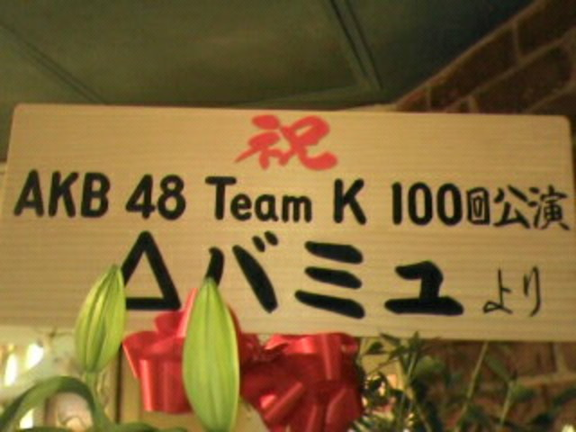 Pertunjukan Ke 100 Team K di Theater