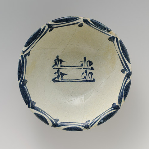 Abbasid's Earthenware Bowl from Iraq