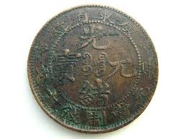 First Copper Coins