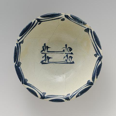 Earthenware Bowl (Iraq)
