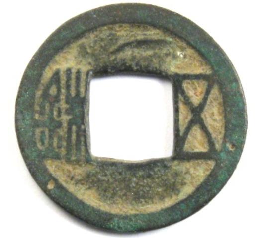 'WuZhu' Coins (Economic)