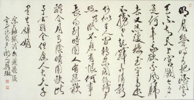 Tang Poems (Social)