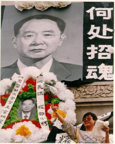 Death of Hu Yaobang