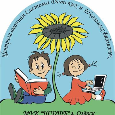 История детской библиотеки Озерска timeline