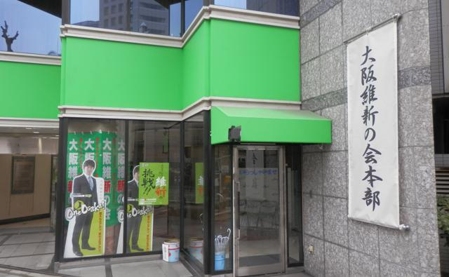 The Osaka Restoration Association