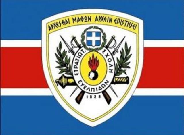 Αρχίζει η λειτουργία της Στρατιωτικής Σχολής Ευελπίδων.