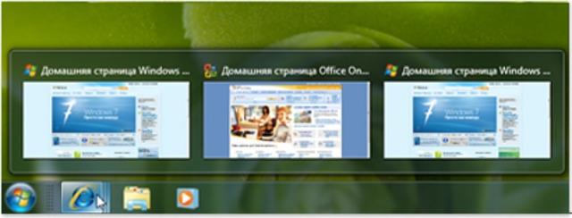 Windows 7 и так далее...