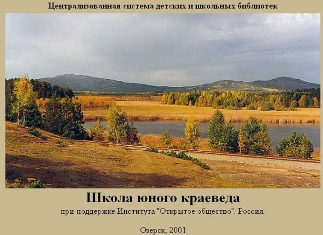 "Проект ""Школа юного краеведа"""
