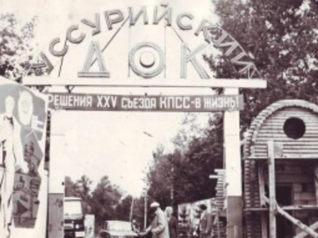 Уссурийский лесозавод переименован в У. ДОК (Уссурийский деревообрабатывающий комбинат)